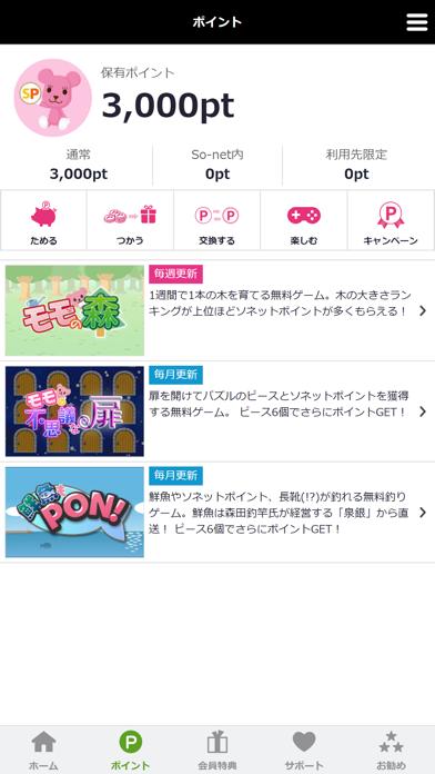 So-net 会員アプリのおすすめ画像2