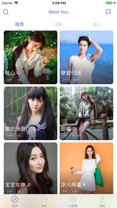 Meet You-聊天交友 screenshot #1