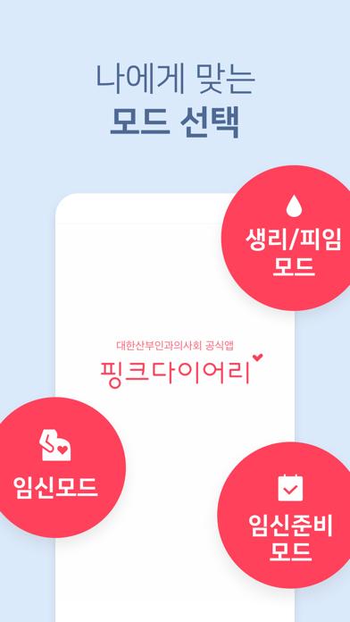 cancel 핑크다이어리 Pingda Android 용