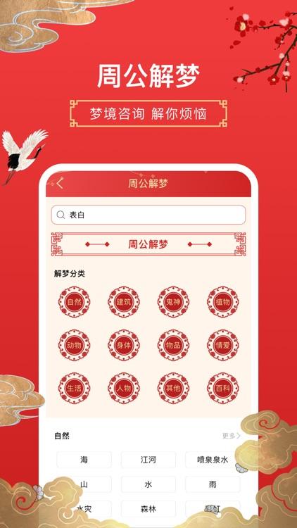万年历 日历:日历-黄历-万年历 screenshot-3