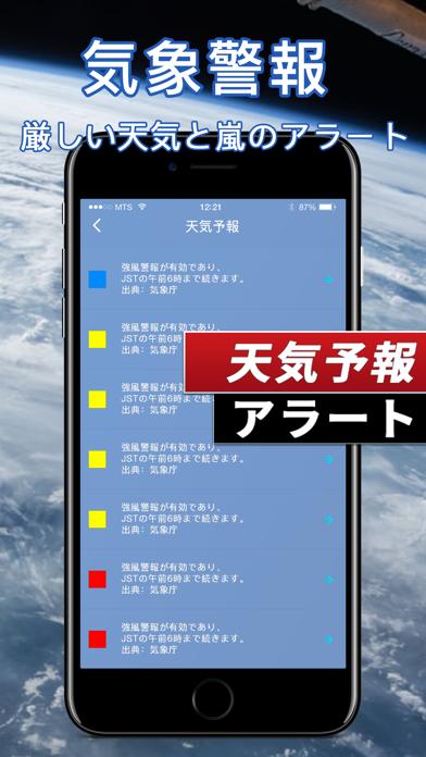 天気に正確な天気アプリのおすすめ画像7