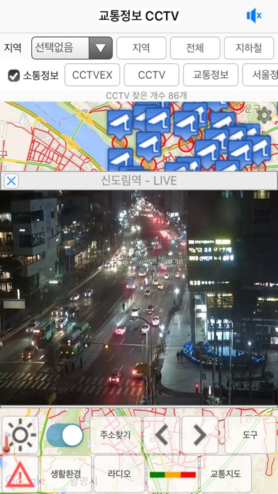 교통정보 CCTV for Windows