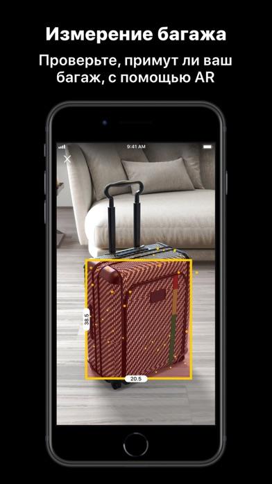 Скриншот №3 к App in the Air