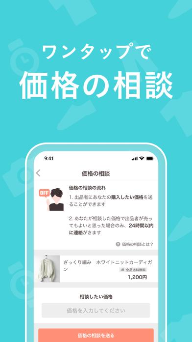 PayPayフリマ screenshot1
