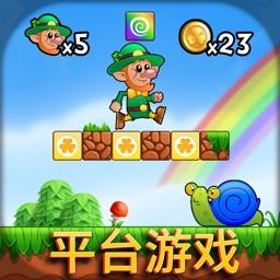 小妖精世界 (Lep's World 3) 最佳经典平台游戏