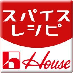 ハウス食品「スパイスレシピ」