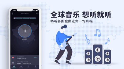 VPN - KanCN 海外回国加速器のおすすめ画像3