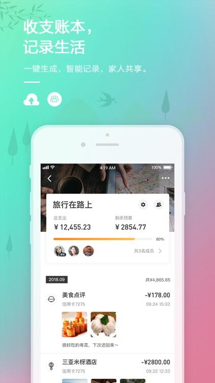 招商银行 screenshot-0