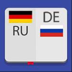 Немецко-Русский Словарь 5 в 1 на пк