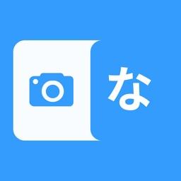 Simple Camera Translator
