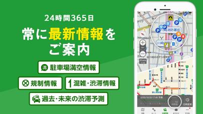 ドライブサポーター by NAVITIME (カーナビ) ScreenShot2