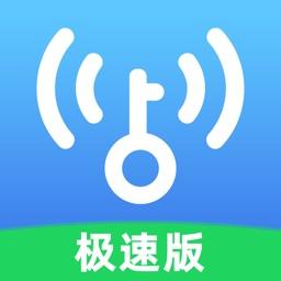WiFi万能钥匙-无线网络安全测速加速管家