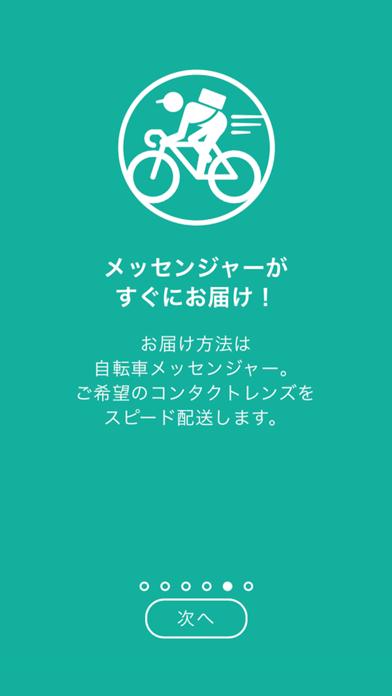 コンタクトレンズ即配 アプリ クルタクト(東京 渋谷版)のスクリーンショット4
