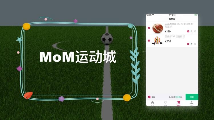 MoM运动城