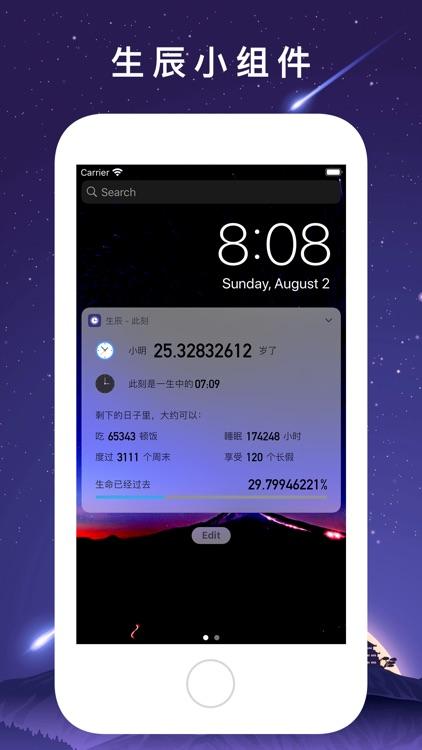 小组件 - 生辰年龄计算器 screenshot-6