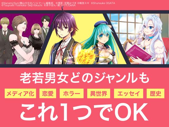 漫画 ebookjapan 電子書籍コミック・まんがアプリのおすすめ画像2