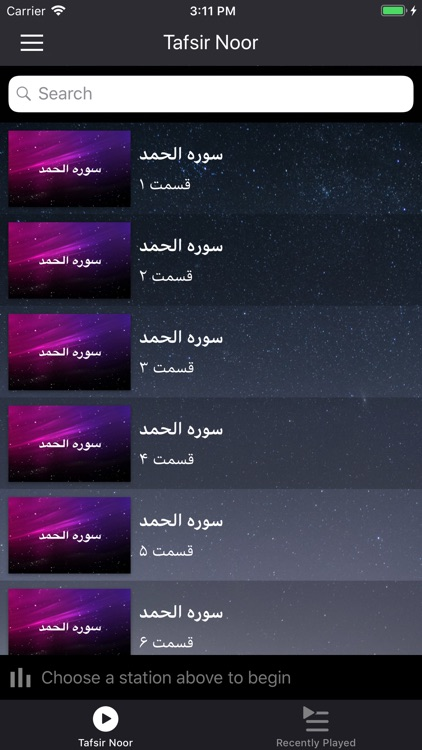 تفسير نور screenshot-0
