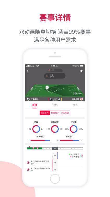 足球财富-足球比分数据 screenshot-4