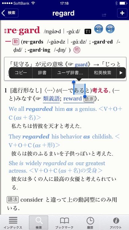 ルミナス 英和・和英辞典