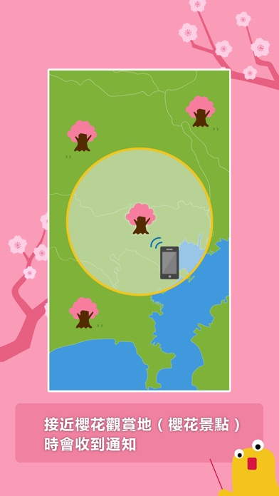 櫻花最前線 - 2019年預測 app image