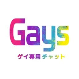 Gays(ゲイツ) 〜簡単シンプル・ゲイ専用チャットアプリ〜