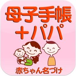 母子手帳+パパ  ママと赤ちゃんの健康管理