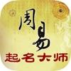 周易起名大师-宝宝取名神器 - iPhoneアプリ