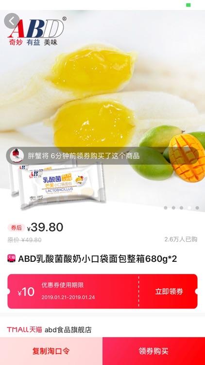 好省 screenshot-3