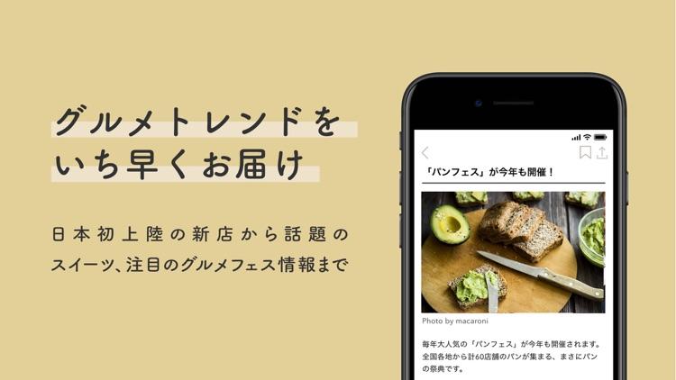 マカロニ screenshot-6