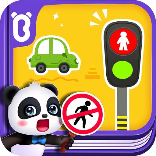 ベビーパンダの安全確認