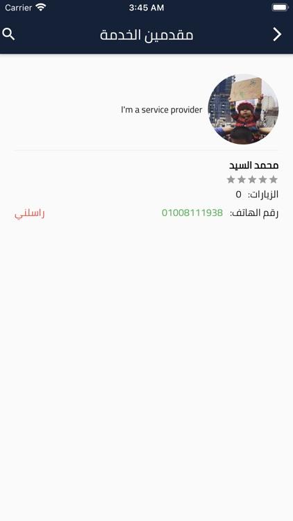 We Fix screenshot-3