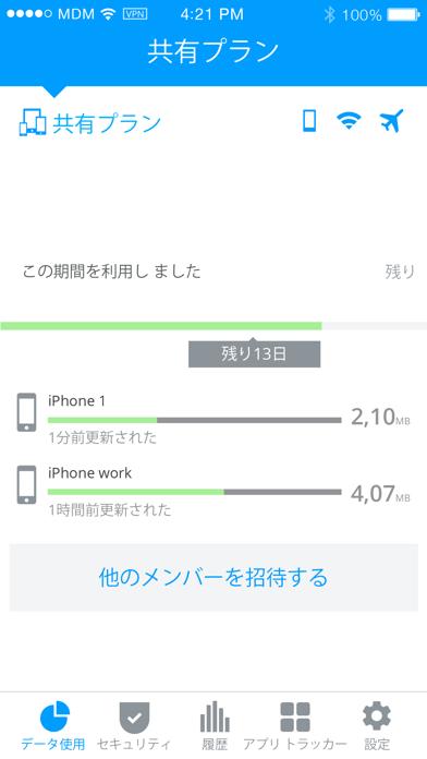 My Data Manager VPN セキュリ ScreenShot6