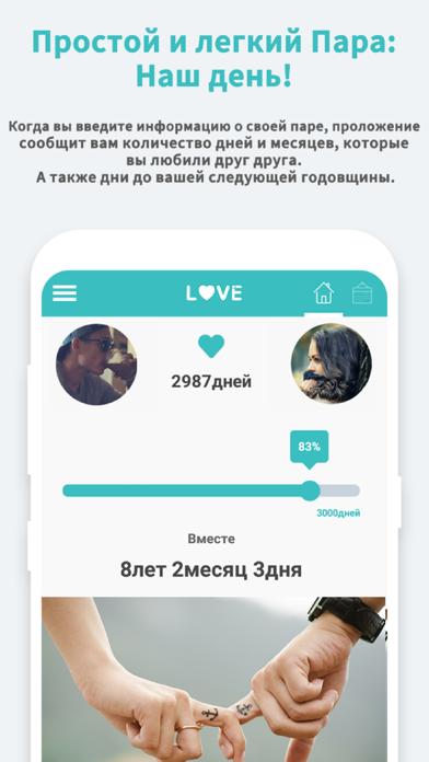 Виджет Д-День Любви для ПК 1