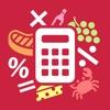 ふるさと納税 控除額計算機