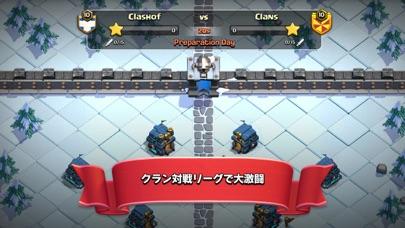 クラッシュ・オブ・クラン (Clash of Clans) ScreenShot5
