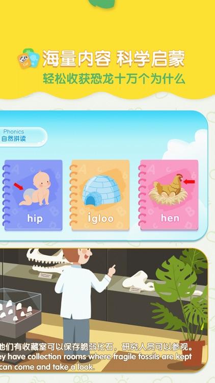 恐龙星球-童年双语百科 screenshot-3