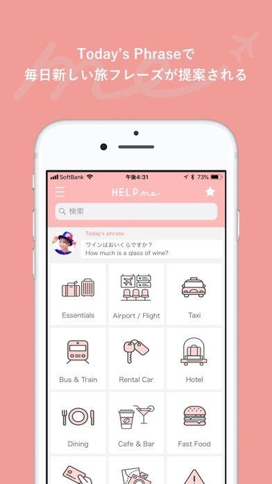 Help me Travel - 旅行英会話 screenshot1