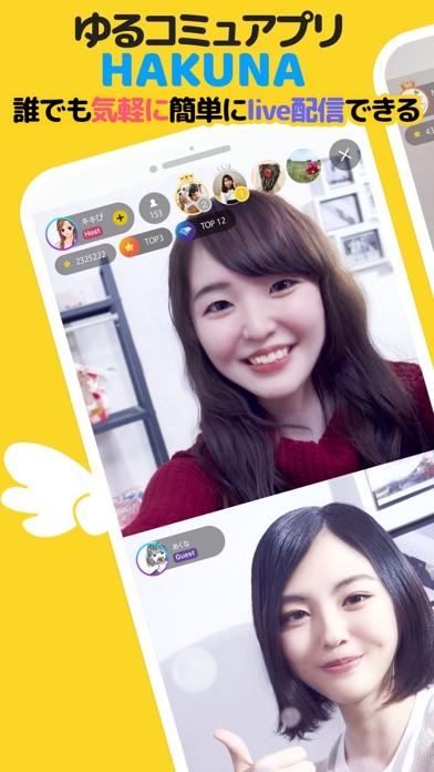 HAKUNA(ハクナ) - ゆるコミュライブ配信アプリ - 窓用