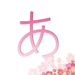 Hiragana and Katakana-Japanese