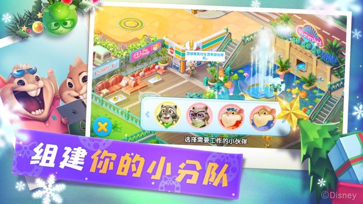 疯狂动物城:筑梦日记 screenshot-4