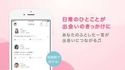 出会い - ワクワク(わくわく)-マッチングアプリのおすすめ画像5