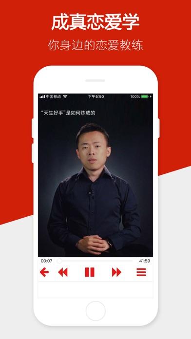 迷上我-成真恋爱学 app image