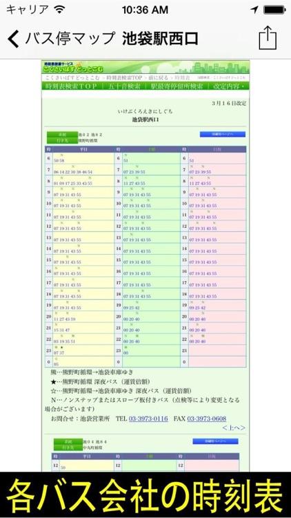 バス停マップ(バス時刻表、接近情報、運行状況) screenshot-3