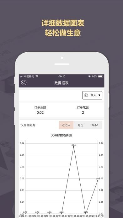 班友收款宝 app image