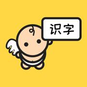 宝宝早教社-婴儿早教之幼儿识字软件