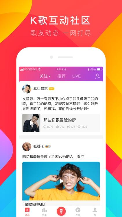 唱吧-手机KTV社交平台 screenshot-4