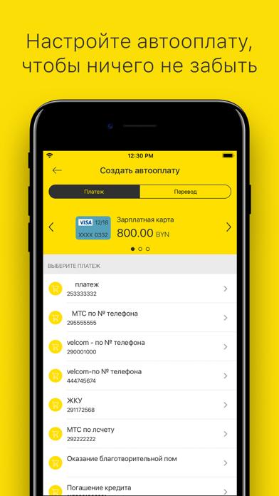 Мобильный банк PriorOnlineСкриншоты 4