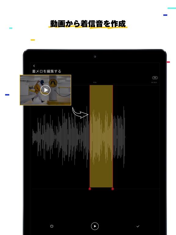 着信音 - 着信音メーカー · 着信音作成のおすすめ画像5