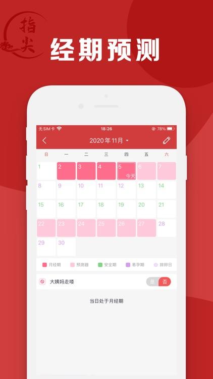 万年历-中华日历老黄历天气预报工具 screenshot-6