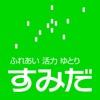 墨田区防災マップ - iPhoneアプリ